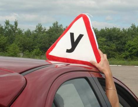 Знаки при обучение вождению