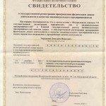 ОГРНИП – государственный регистрационный номер ИП
