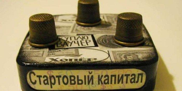 Начальный капитал