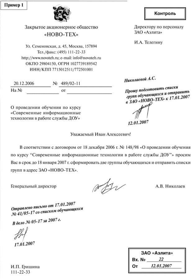 государственный регистрационный номер юридического лица