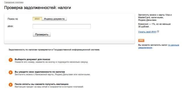 Проверка при помощи Яндекс.Деньги