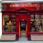 Комиссионный магазин или хороший способ открыть свой бизнес
