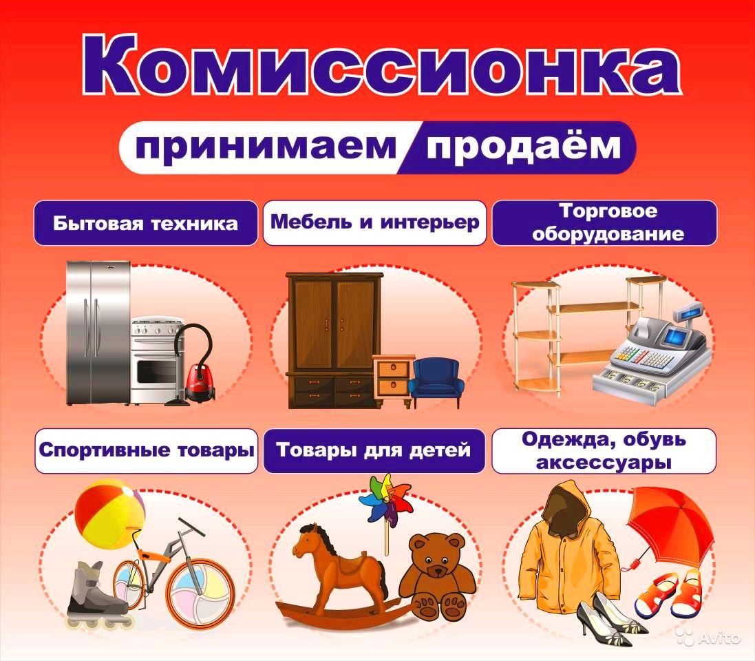 Реклама комиссионного магазина
