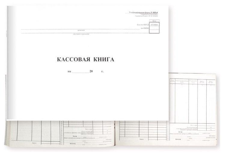 Документ по форме КО-4
