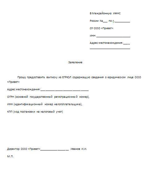 Заявление для получения выписки из ЕГРЮЛ