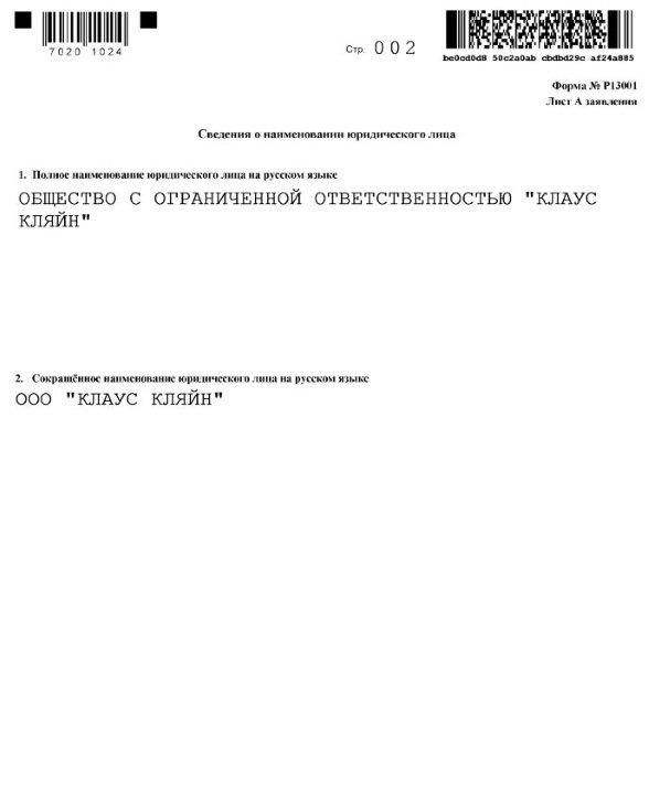 Лист А формы Р13001