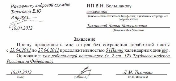 Заявление на отпуск без сохранения з/п