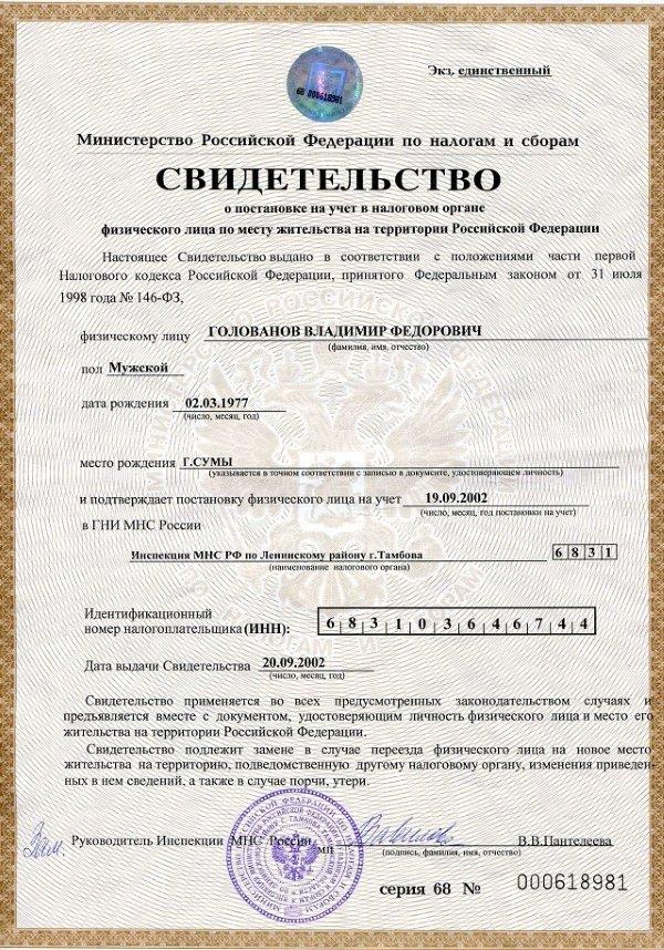 Свидетельство о постановки на учёт физлица в налоговом органе
