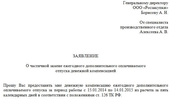 Заявление о замене дополнительного отпуска денежной компенсацией