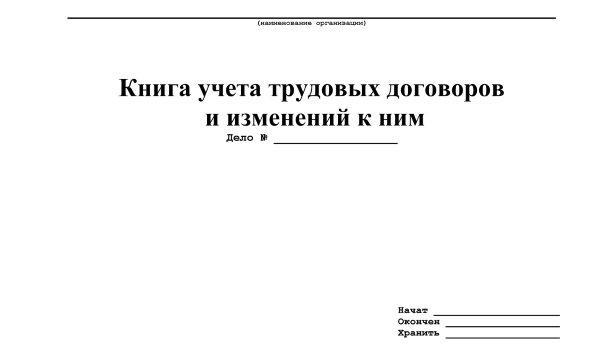 Титульная страница книги учёта трудовых договоров
