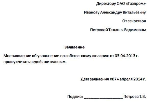 заявка на заключение договора образец