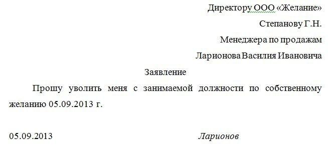 Пример заявления на увольнение