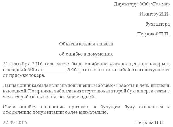 Объяснительная записка об ошибке в документах
