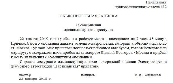 Пример объяснительной записки о совершении проступка