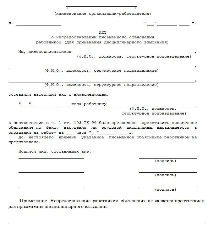 Образец акта о предоставлении письменного объяснения работника