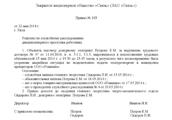 Пример приказа по служебному расследованию проступка работника