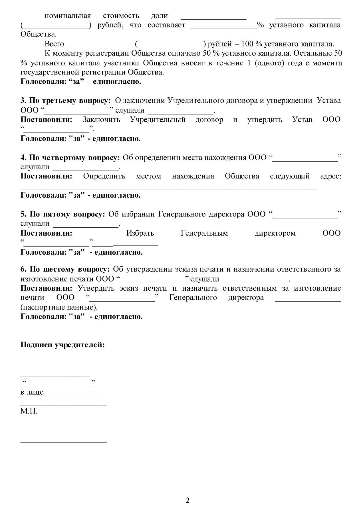 согласие собственника на регистрацию ооо по месту жительства учредителя