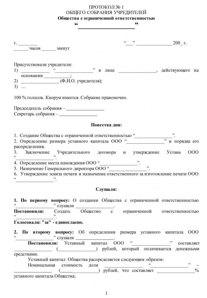 Протокол общего собрания предприятия