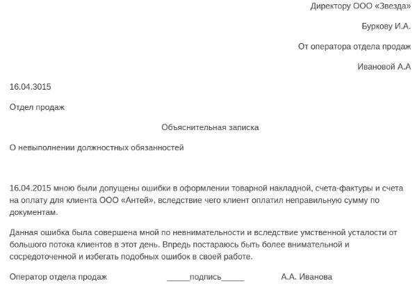Объяснительная записка о невыполнении должностных обязаностей