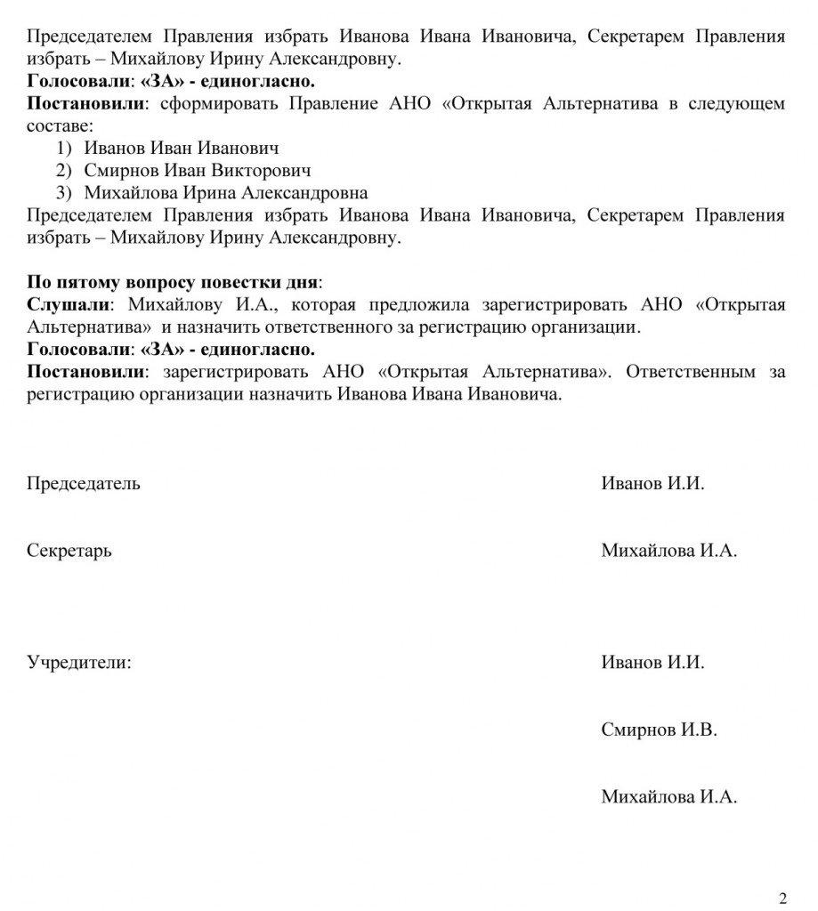 Продолжение протокола заявления