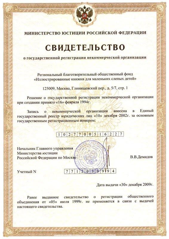 Пример свидетельства о государственной регистрации некоммерческой организации