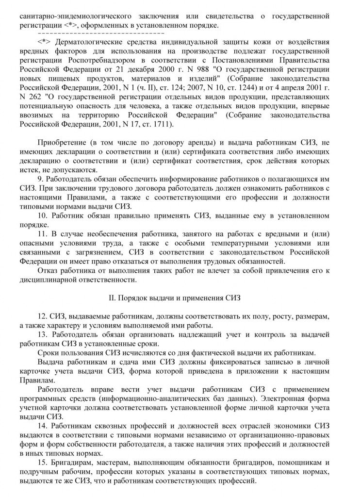 Продолжение приказа № 290н минздрава