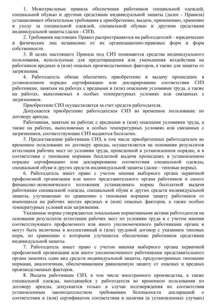 Приказ №290н от 1 июня 2009г.