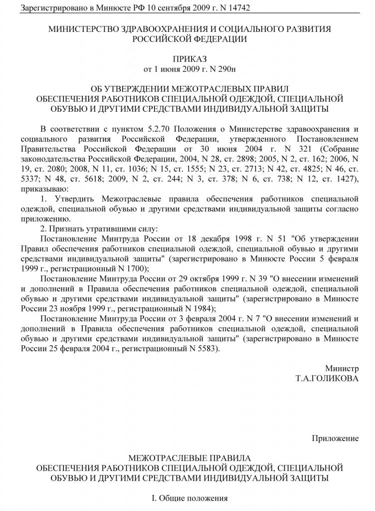 Приказ минздрава от 1 июня 2009 г. О правилах обеспечения работников спецодеждой