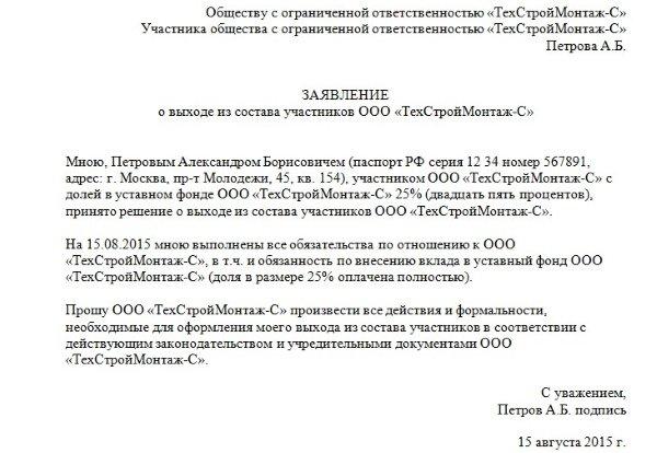 Пример заявления о выходе из состава участников ООО