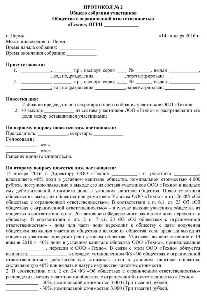 Пример протокола общего собрания участников ООО