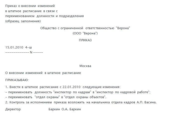 Пример приказа о внесении изменений в штатное расписание из-за переименовании должности