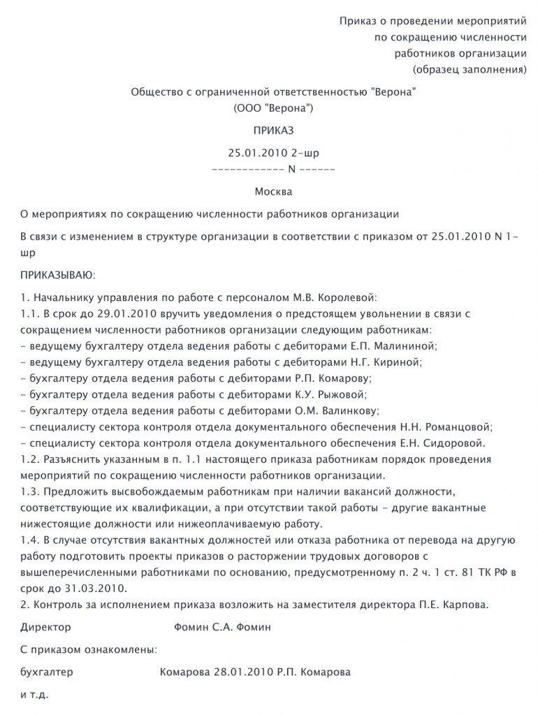 Пример приказа о проведении сокращения работников