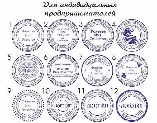 Примеры печатей для ИП