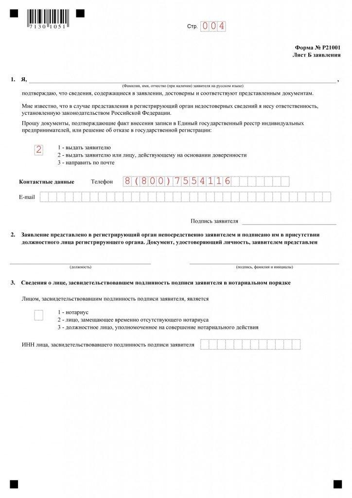Форма Р21001 страница 4