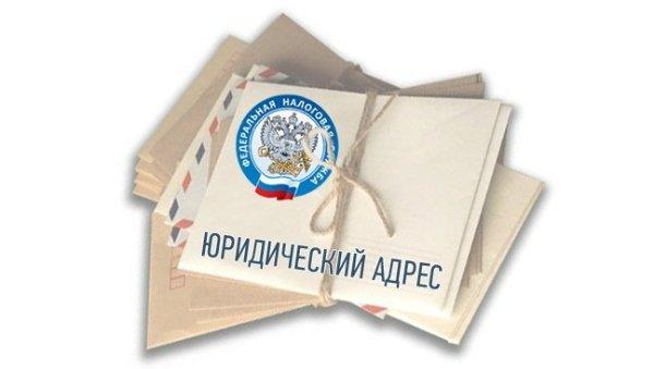 Изменение юридического адреса