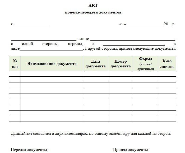 Бланк акта приёма-передачи документов