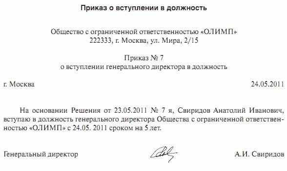 Пример приказа о вступлении в должность