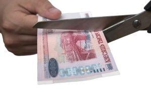 Уменьшение зарплаты