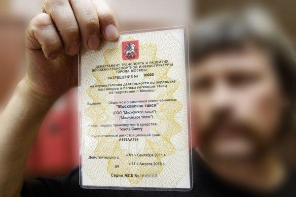 Получение лицензии на пассажирские перевозки