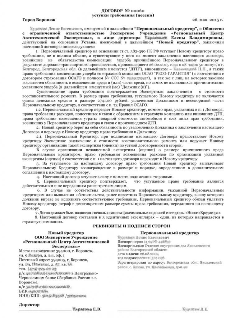 Пример договора уступки требования
