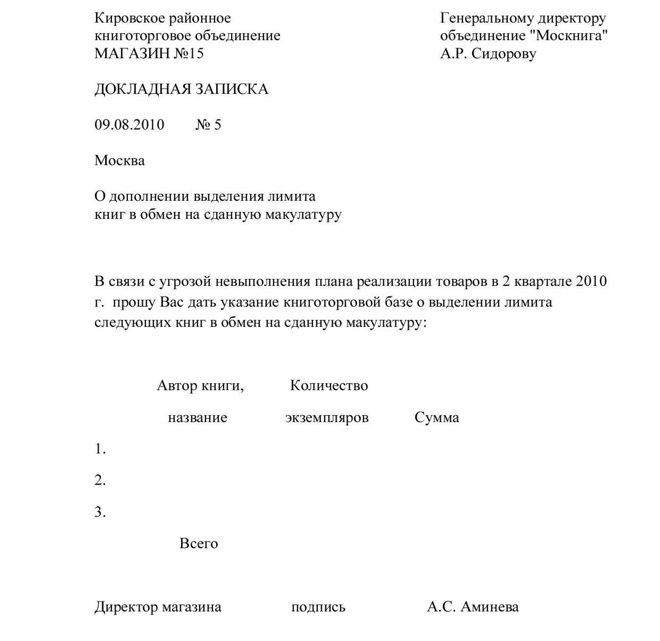 Образец внешней докладной записки