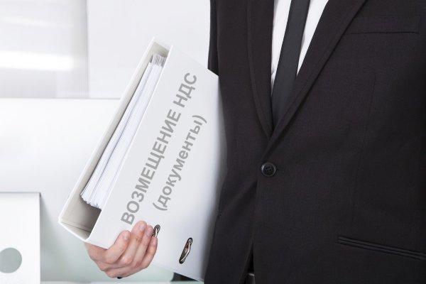 Сбор документов для возмещения НДС