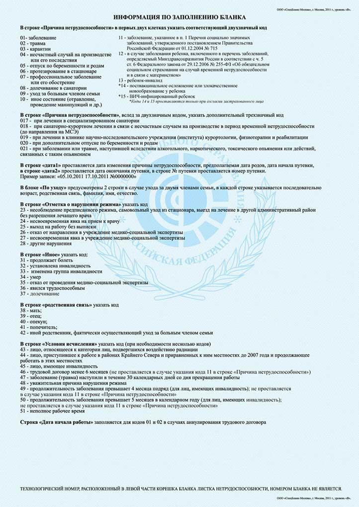 Больничный лист Новохохловская Справка для ребенка, оформляющегося на усыновление Тимирязевский район