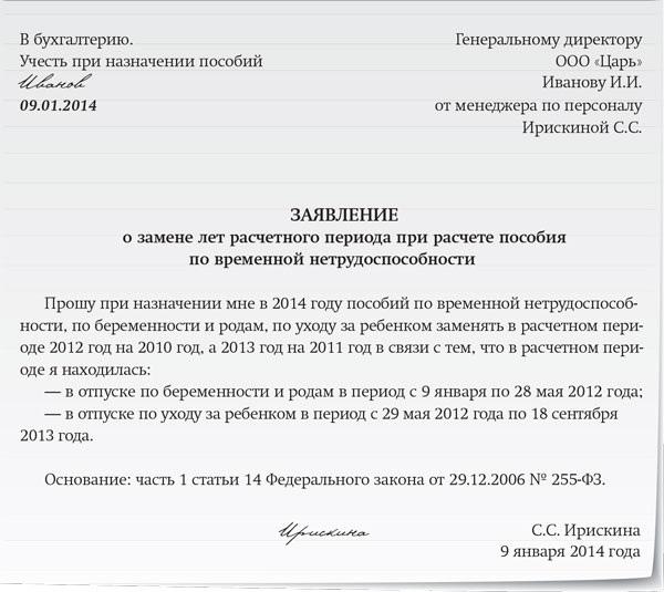 Образец заявление о выплате среднего заработка на период трудоустройства
