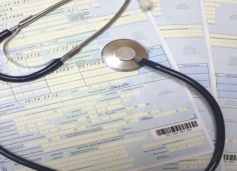 Больничный лист для выплат