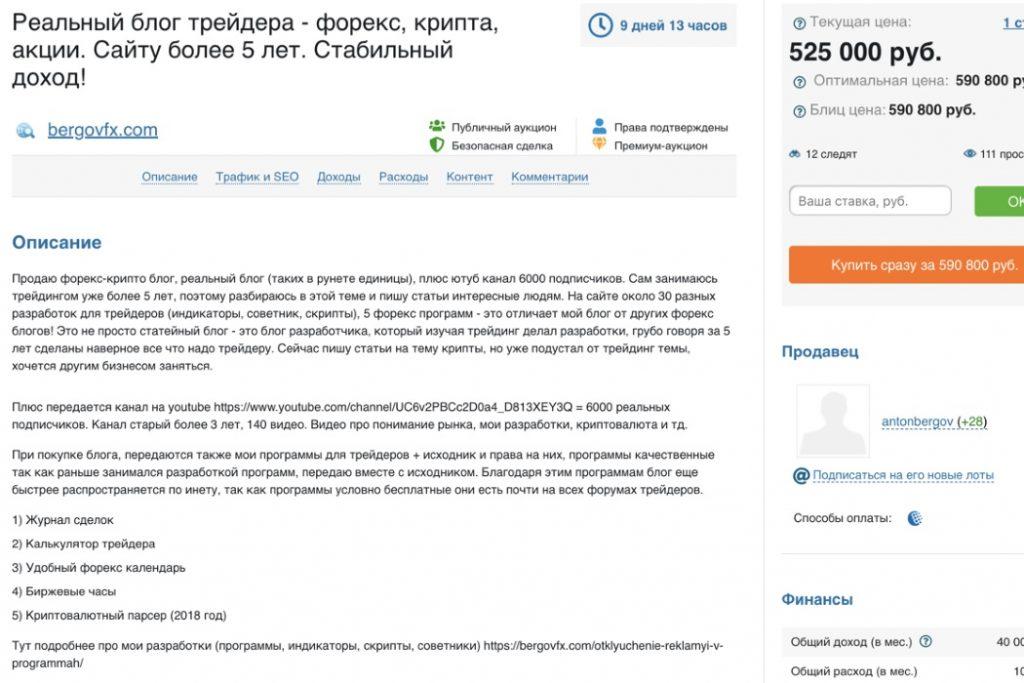 Продажа блога